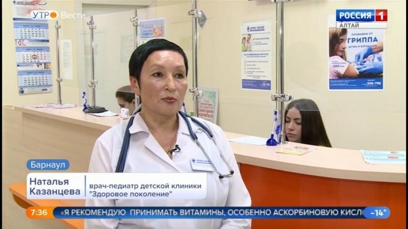 Детская клиника Здоровое поколение в Барнауле