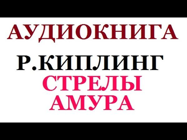 АУДИОКНИГА || КИПЛИНГ || СТРЕЛЫ АМУРА || СЛУШАЕМ || ВЯЖЕМ || ШЬЕМ