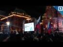 Митинг в честь воссоединения с Крымом