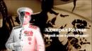 Адмирал Колчак герой или преступник Ток-шоу