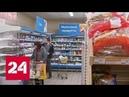 Бристоль , Дикси и Красное и белое объединяются - Россия 24