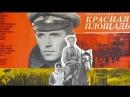 Красная площадь 1970 СССР военная драма
