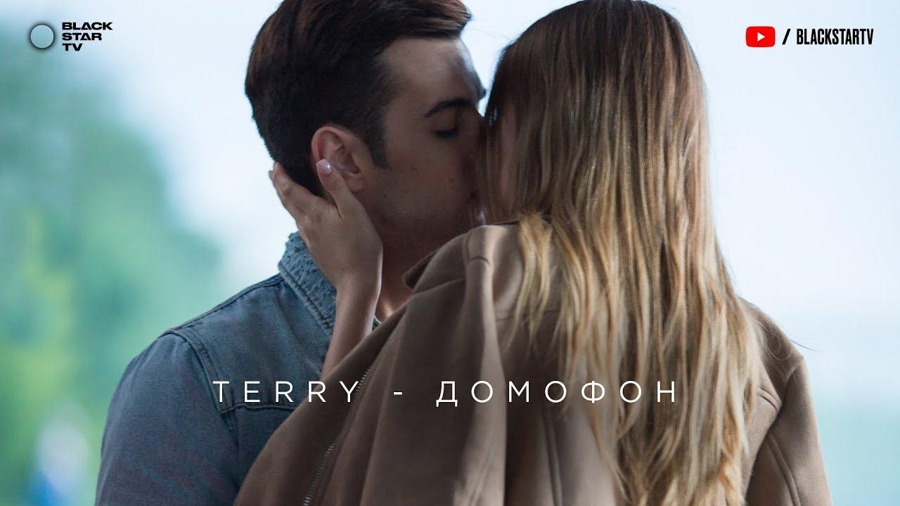 Клип Терри - Домофон на Ютуб попал в Тренды - смотреть