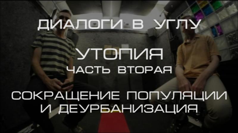 ДИАЛОГИ в УГЛУ. Футуризм_Часть 2
