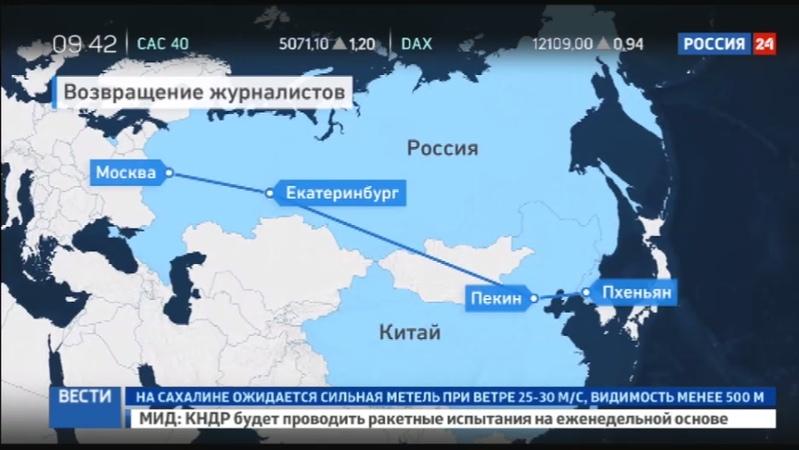 Новости на Россия 24 • Дарья Козлова: никакой напряженности в Пхеньяне не чувствовалось
