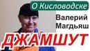 Актер Валерий Магдьяш (Джамшут) о Кисловодске и КМВ