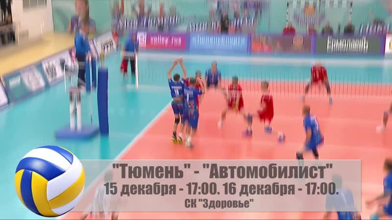 В Тюмень приезжает двукратный чемпион России, между прочим! Надо увидеть вживую легендарный клуб из Санкт-Петербурга!