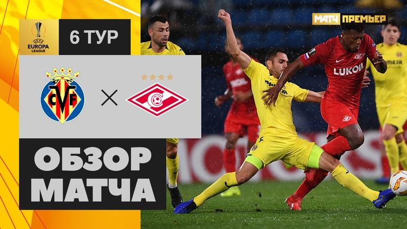 13 12 2018 Вильярреал Спартак 2 0 Обзор матча