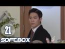 [Озвучка SOFTBOX] Люблю  и ненавижу 21 серия