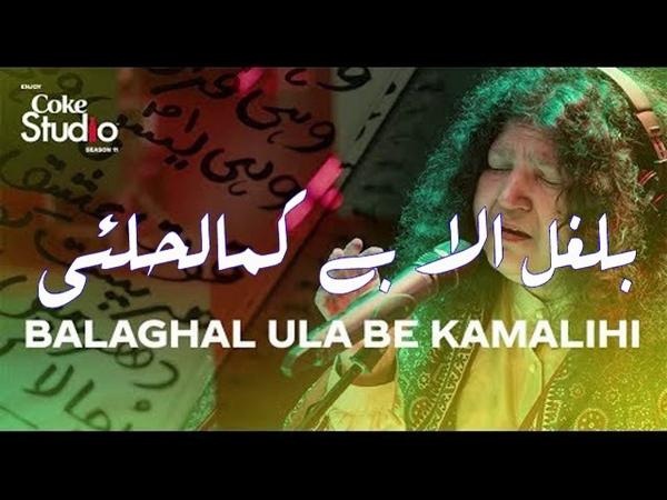 Balaghal Ula Be Kamalihi, Abida Parveen, Coke Studio Season 11, Episode 7..2018