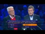 Кто хочет стать миллионером- Лев Лещенко и Владимир Винокур- 28 сентября 2013