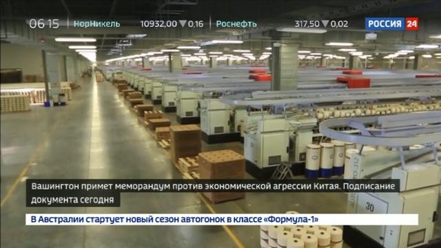 Новости на Россия 24 • Вашингтон объявит торговую войну Пекину