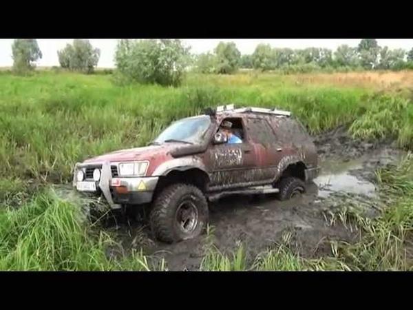 4х4 офaроад екстрим покатуха в грязь болото тойота сурф 4раннер 4x4 off road