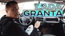 Lada Granta Голяк с завода