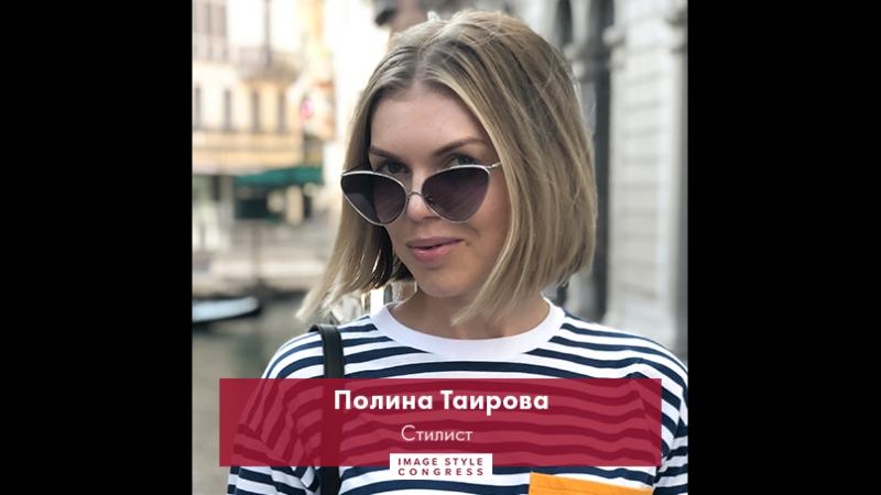 Полина Таирова приглашает на Международный Съезд Стилистов Имиджмейкеров в Сочи