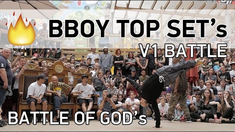 BBOY TOP SETS | BATTLE OF GODS | V1 BATTLE | SPB | 21.07.2018