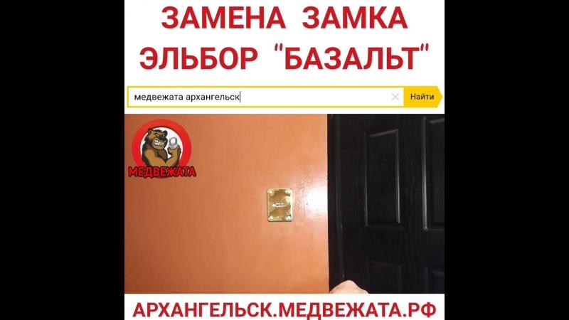 Замена замка Эльбор в Архангельске.mp4