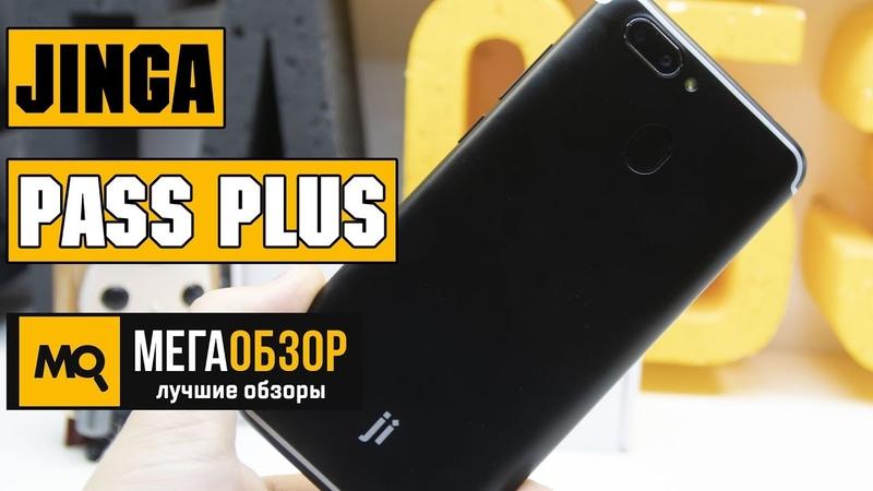 Jinga Pass Plus обзор смартфона