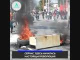 Протесты на Гаити АКУЛА