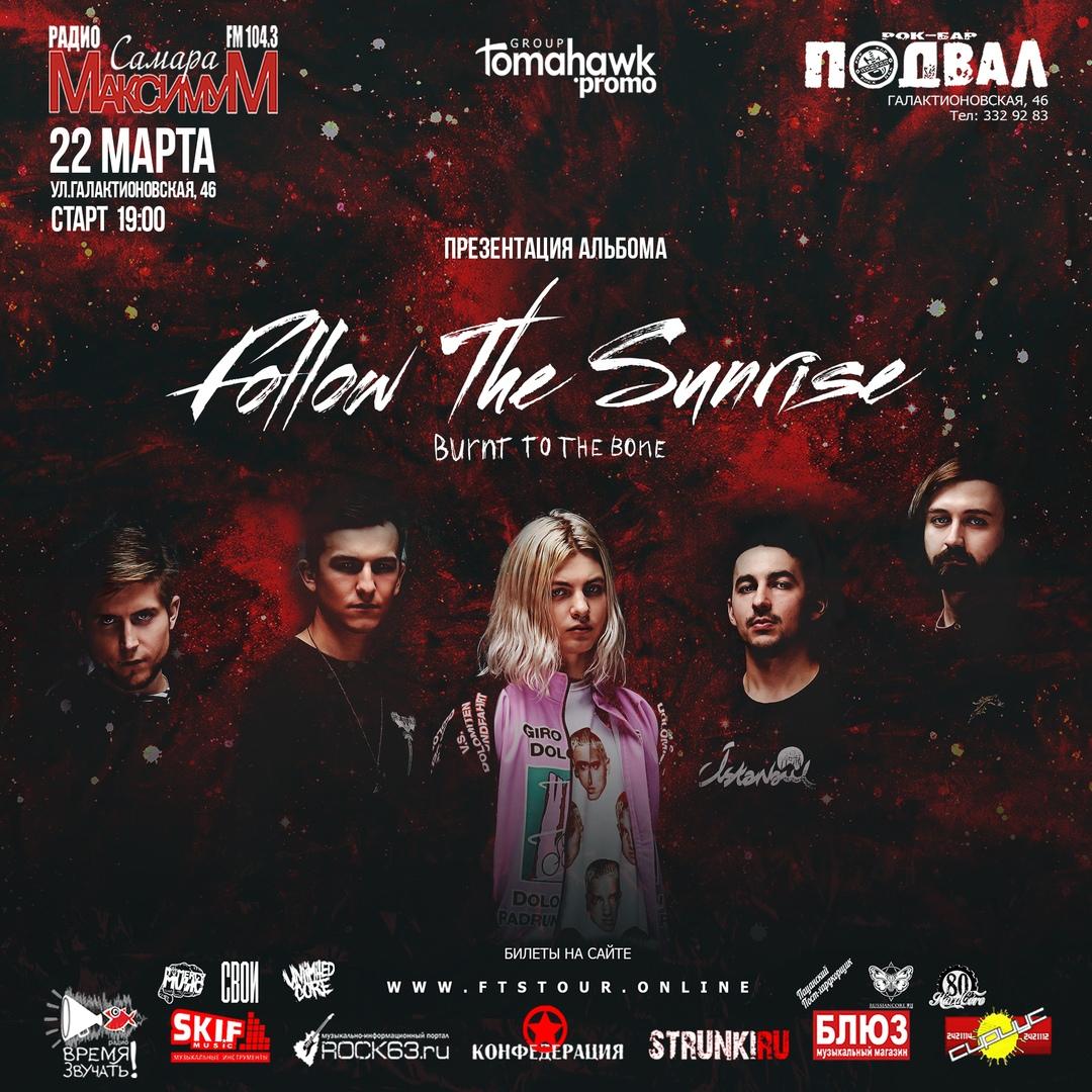 Афиша Самара FOLLOW THE SUNRISE/ 22 Марта - Самара / Подвал