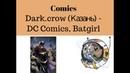 Котмонавт 2018 Казань DC comics Batgirl