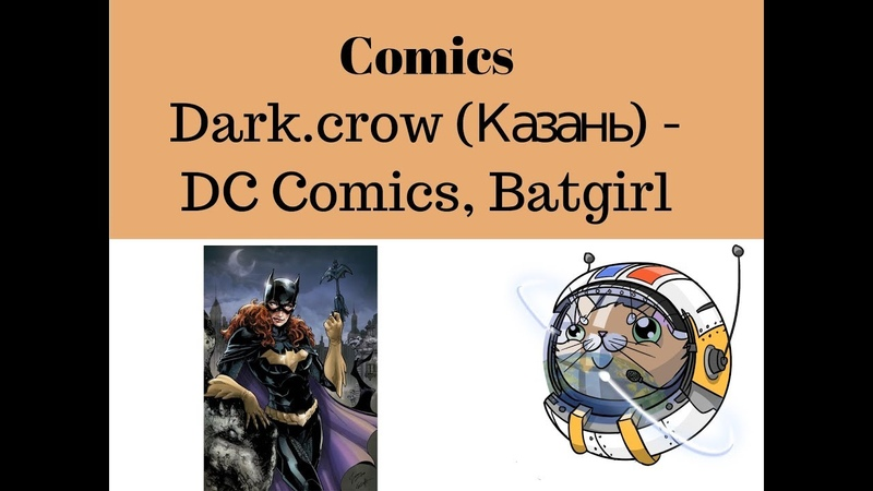 Котмонавт 2018: Dark.crow (Казань) - DC comics, Batgirl