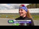 Виктория Сливко о том, как провела отпуск (Тюменская Арена, май 2018)