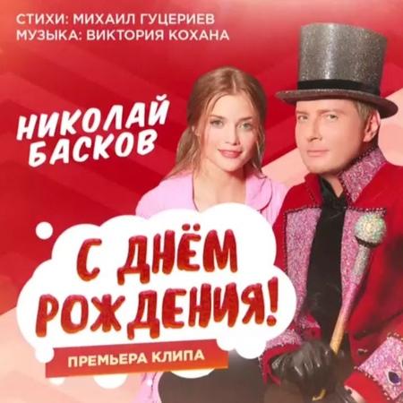 """ALINA LANINA on Instagram: """"💜Вся страна поздравляет @nikolaibaskov 💜Мы чуточку пораньше собрались, напекли с десяток тортиков, завезли в павильон » Freewka.com - Смотреть онлайн в хорощем качестве"""