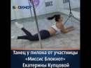Многодетная мама Екатерина Купцова на отлично станцевала у пилона в конкурсе Миссис Блокнот