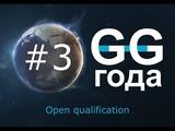 турнир по StarCraft II Legacy of the Void (Lotv) (17.12.2018) GG года 2018 - quali #3