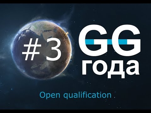 турнир по StarCraft II: Legacy of the Void (Lotv) (17.12.2018) GG года 2018 - quali 3