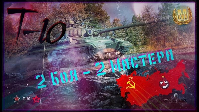 Т-10. 2 Боя - 2 Мастера Или Могучий Т-10!!