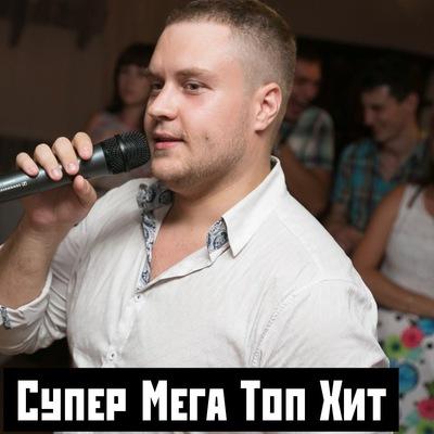 Артём Машин