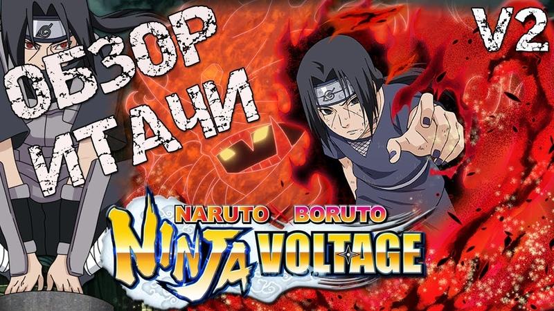 ОБЗОР 🔥 ИТАЧИ УЧИХА V2 ► Naruto x Boruto Ninja Voltage   115