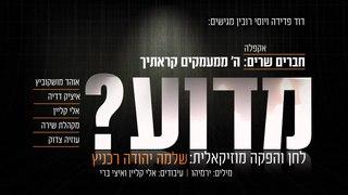 מדוע I ווקאלי I שלמה יהודה רכניץ וחברים Madua I Acapella I Shlomo Yehuda Re