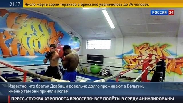 Новости на Россия 24 • Один из братьев Довбашей опроверг причастность к терактам в Бельгии
