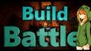 Build Batle 1 | VimeWorld
