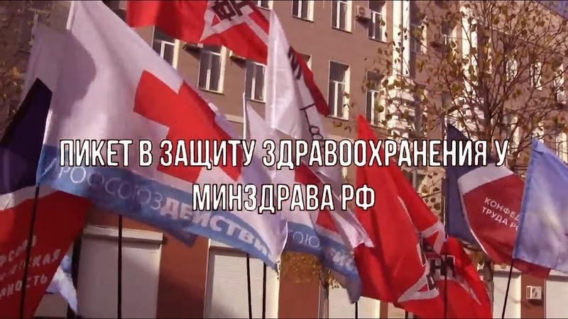 Пикет в защиту здравоохранения у Минздрава РФ 14 октября 2018 года