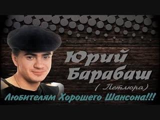 Юрий Барабаш - Как служил солдат