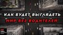 КАК БУДЕТ ВЫГЛЯДЕТЬ МИР БЕЗ ВОДИТЕЛЕЙ - Венис Кеббай - TED на русском