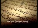 سورة البقرة كاملة للشيخ محمد ايوب Surat Al Baqarah For Mohammad Ayub