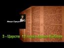 3 - Царств 12 глава Аудио Библия
