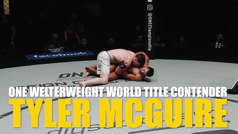 Тайлер МакГуайр и его доминирующий дебют в ONE Championship