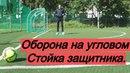 Оборона на угловом ударе в мини-футболе: стойка защитника | Тактика футзала, futsal