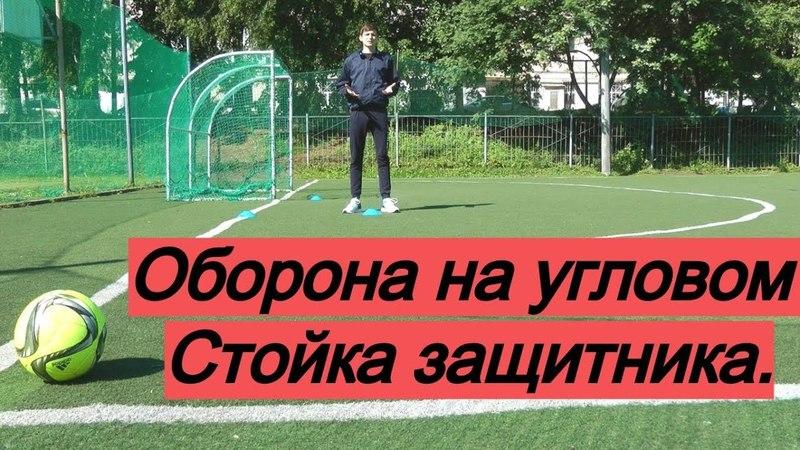 Оборона на угловом ударе в мини-футболе: стойка защитника   Тактика футзала, futsal