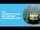 Как в Петербурге ловят нарушителей правил швартовки
