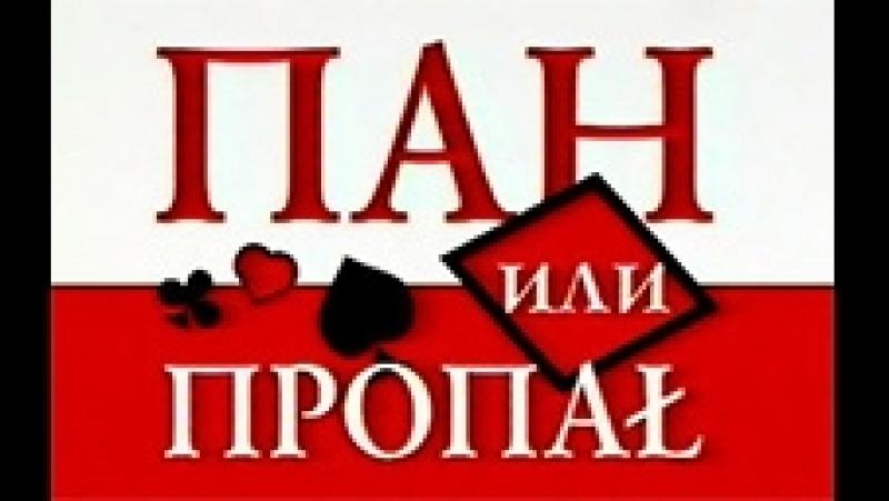 ПАН ИЛИ ПРОПАЛ (9-16) По мотивам романа Иоанны Хмелевской Всё красное.