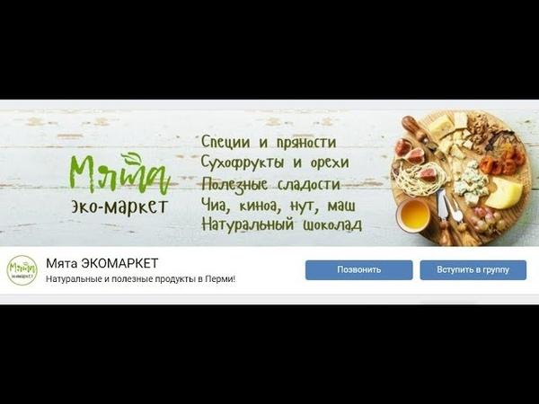 Мята ЭКОМАРКЕТ- Вера Недопёкина, Александр Бывальцев- LIVE с Ольгой Дерюшевой