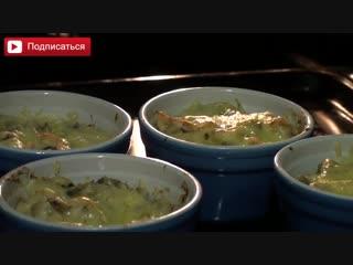 Жульен  Куриное мясо с грибами и сыром. Оригинальный рецепт приготовления