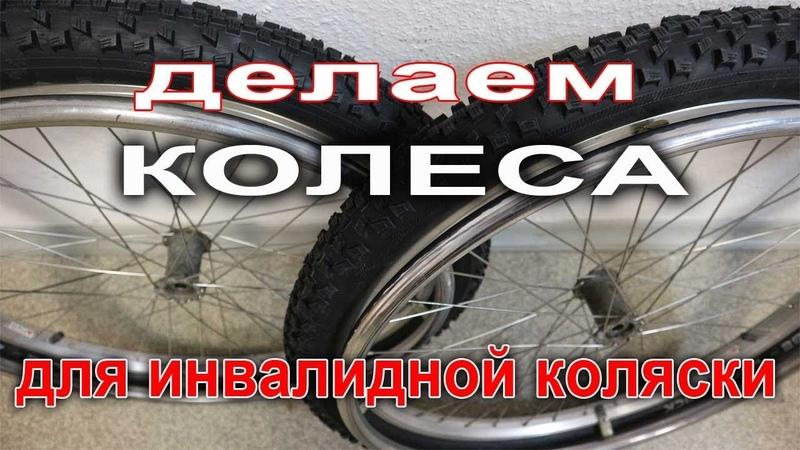 Необычное спицевание колес для инвалидной коляски для поездок зимой по снегу
